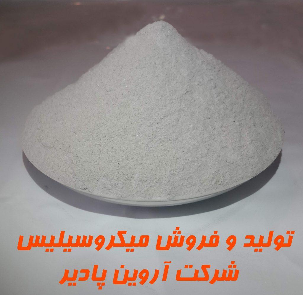 microsilica-2